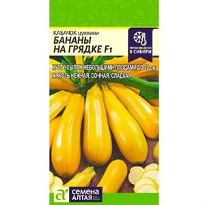 Кабачок Бананы на грядке 1гр