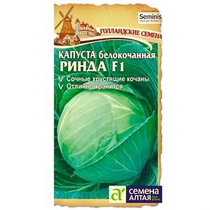 Капуста Б/К Ринда F1 12шт