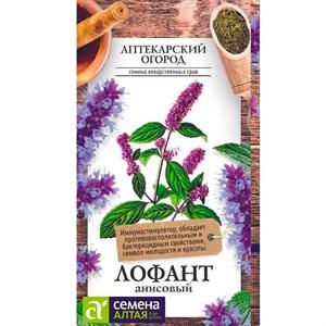 Лофант Анисовый 0,05гр