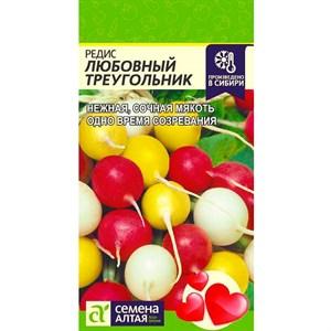 Редис Любовный треугольник 2гр