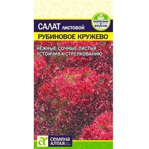 Салат Рубиновое кружево 0.5 гр