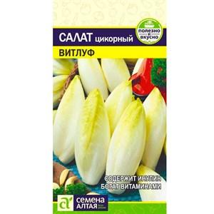 Салат Цикорий Витлуф 0,5гр