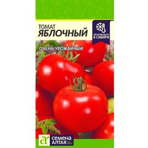 Томат Яблочный 0,05гр - фото 66914