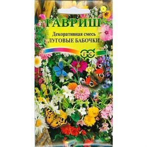 Декоративная смесь Луговые бабочки 0,5гр - фото 67140