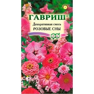 Декоративная смесь Розовые сны 0,5гр