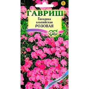 Гвоздика альпийская Розовая 0,1гр