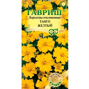 Бархатцы отклоненные Танго желтый 10 шт