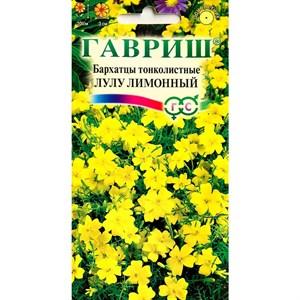 Бархатцы тонколистные Лулу лимонный 0.05гр