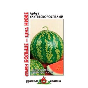 АрбузУльтраскороспелый2гУС