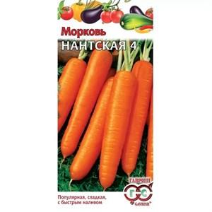 Морковь Нантская 4 2г