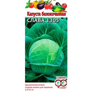 Капуста Б/К Слава 1305 0,5г