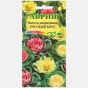 КапустаДекоративнаяРусскийкруг0,1гр
