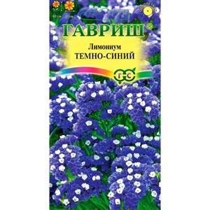 Лимониумтемно-синий0,1гр - фото 67434