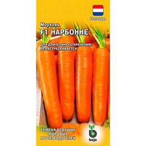 Морковь Нарбонне 150шт