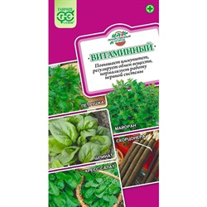 Лекарственный огород Витаминный 2,6гр
