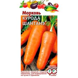 МорковьКуродаШантанэ2г