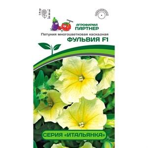 Петуния Фульвия лимонно-желтая F1 5шт