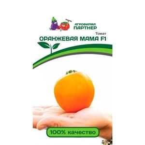 Томат Оранжевая мама F1 0,05гр