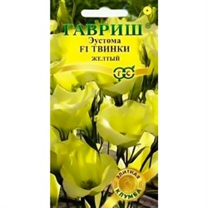 Эустома Твинки желтый 5 шт
