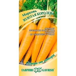 Морковь Золотая королева 150шт