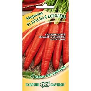 Морковь Красная королева 150шт