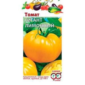 Томат Гигант лимонный 0,1г