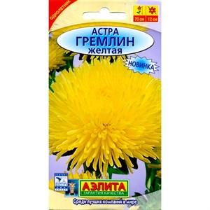 Астра Гремлин желтая