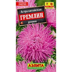 Астра Гремлин розовая