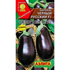 Баклажан Черный русский