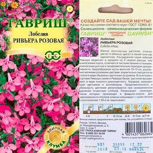 Лобелия Ривьера розовая 5шт