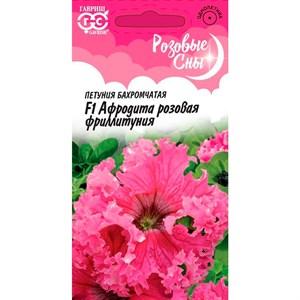 Петуния Афродита розовая 10шт