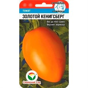 Томат Золотой Кенигсберг