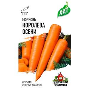 Морковь Королева Осени 2г ХИТ
