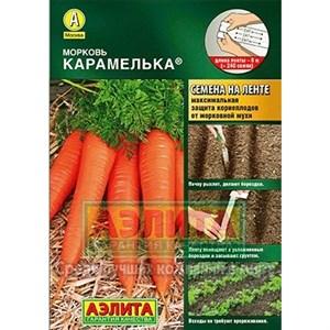 Морковь Карамелька лента