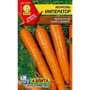 Морковь Император лента
