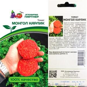 Томат Монгол карлик 0,05гр