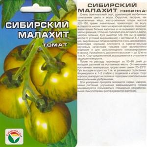 Томат Сибирский Малахит