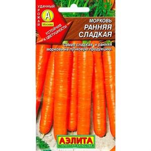 Морковь Ранняя сладкая