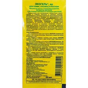 Удобрение Агрикола Экогель для семян,луковиц и рассады 20 мл - фото 72514