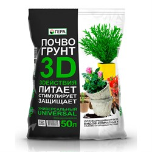 Почвогрунт 3Д 50л