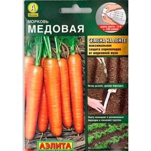 Морковь Медовая Лента