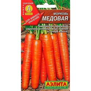 Морковь Медовая Лидер