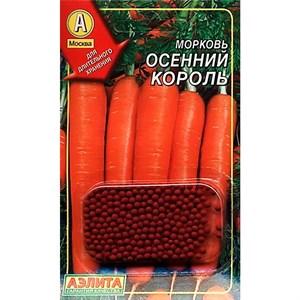 Морковь Осенний король драже