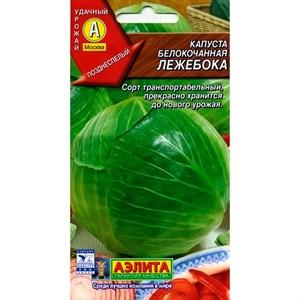 Капуста б/к Лежебока
