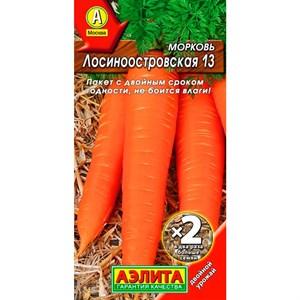 Морковь Лосиноостровская 13 Лидер