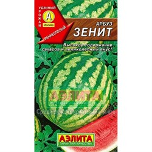 Арбуз Зенит