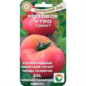 Томат Розовое Утро