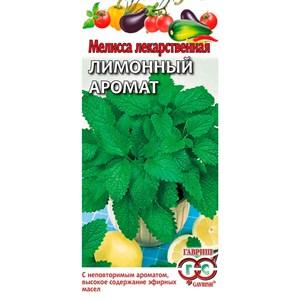 Мелисса Лимонный аромат 0,1г