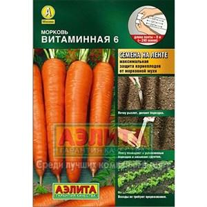 Морковь Витаминная 6 лента