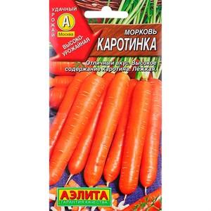 Морковь Каротинка